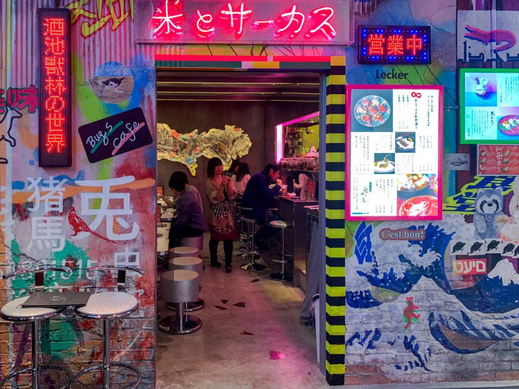 Rice and Circus cafe entrance